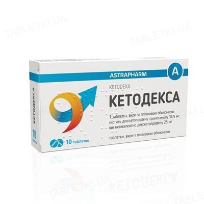 Кетодекса таблетки, п/плен. обол. по 25 мг №10 (10х1)