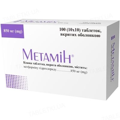 Метамин таблетки, п/о по 850 мг №100 (10х10)