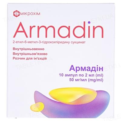 Армадин розчин д/ін. 50 мг/мл по 2 мл №10 (5х2) в амп.