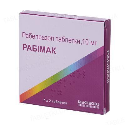 Рабімак таблетки, в/о, киш./розч. по 10 мг №14 (7х2)