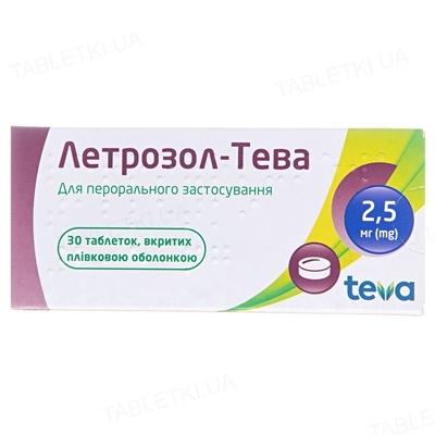 Летрозол-Тева таблетки, п/плен. обол. по 2.5 мг №30 (10х3)