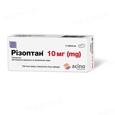 Ризоптан таблетки по 10 мг №3