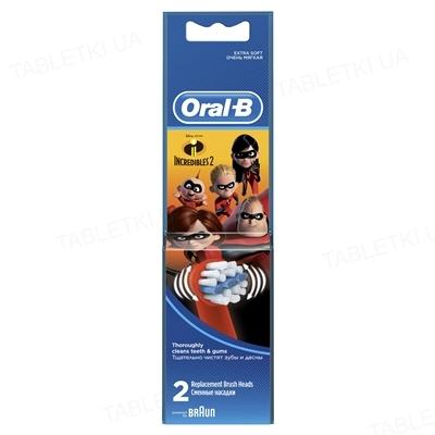 Сменные насадки для электрической щётки Oral-B Stages, с героями Incredibles, 2 штук