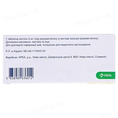 Роксера таблетки, п/плен. обол. по 5 мг №90 (10х9)