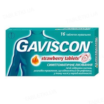 Гавіскон полуничні таблетки жув. №16 (8х2)
