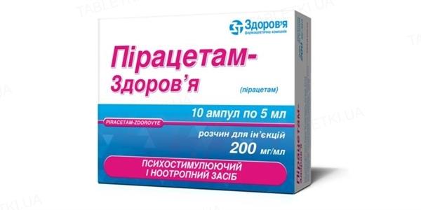 Пирацетам-Здоровье раствор д/ин. 200 мг/мл по 5 мл №10 в амп.