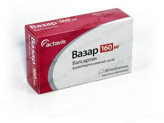Вазар таблетки, п/плен. обол. по 160 мг №30 (10х3)