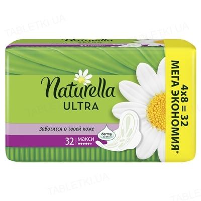Прокладки гигиенические Naturella Ultra Maxi, 32 штук