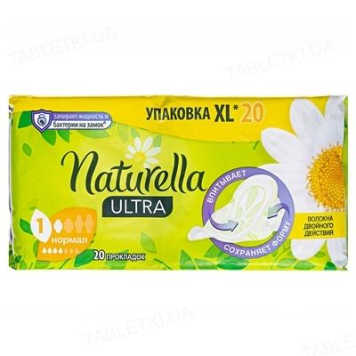 Прокладки гигиенические Naturella Ultra Normal, 20 штук