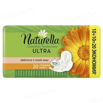 Прокладки гигиенические Naturella Ultra Calendula Normal, 20 штук