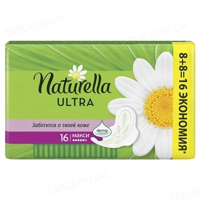 Прокладки гигиенические Naturella Ultra Maxi, 16 штук