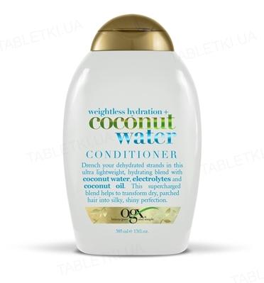 Кондиционер Ogx Coconut Water Невесомое увлажнение с кокосовой водой, 385 мл