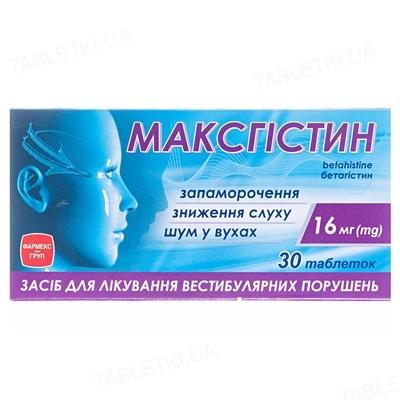 Максгистин таблетки по 16 мг №30 (10х3)