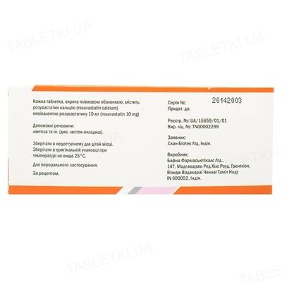 Розувастатин Ананта таблетки, п/плен. обол. по 10 мг №30 (10х3)