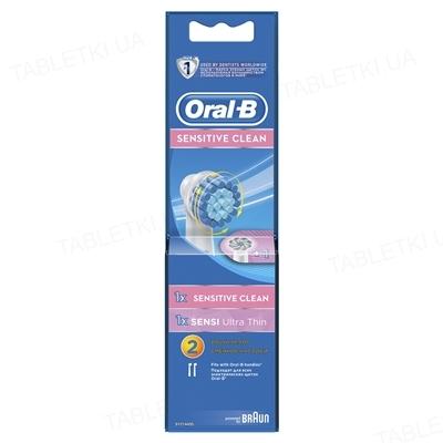 Сменные насадки для электрической щётки Oral-B Sensitive Clean, 2 штуки