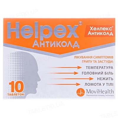 Хелпекс антиколд таблетки №10