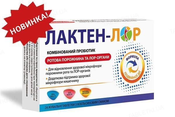 Лактен-ЛОР таблетки жевательные с апельсин. вкусом №24