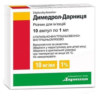 Димедрол-Дарница раствор д/ин. 10 мг/мл по 1 мл №10 в амп.