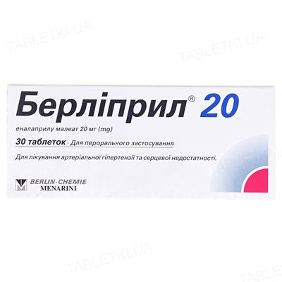 Берлиприл 20 таблетки по 20 мг №30 (10х3)