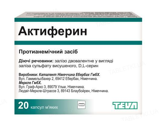 Актиферрин капсулы мягк. №20 (10х2)