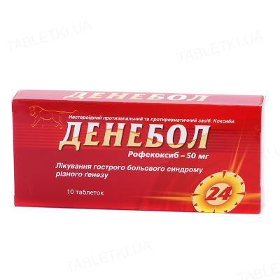 Денебол таблетки по 50 мг №10
