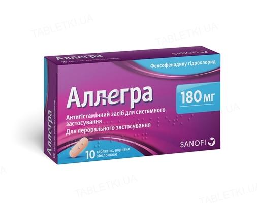 Аллегра 180 мг таблетки, п/о по 180 мг №10