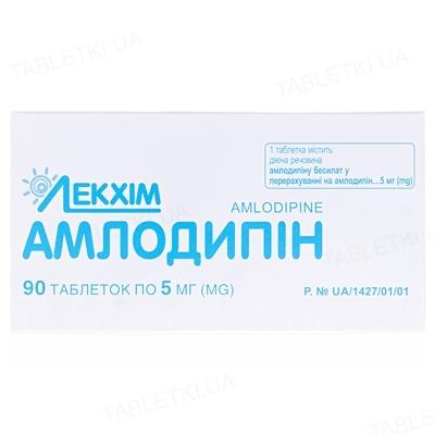 Амлодипин таблетки по 5 мг №90 (10х9)