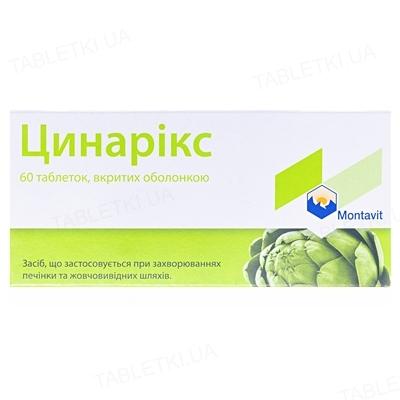 Цинарикс таблетки, п/о по 55 мг №60 (12х5)