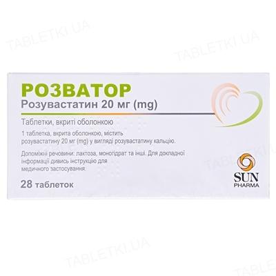 Розватор таблетки, п/о по 20 мг №28 (7х4)