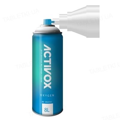 Кислород газообразный Activox AR-001 для ингаляций, баллон портативный, 8 л