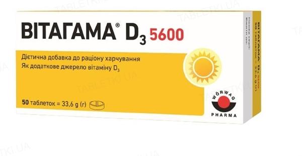 Витагамма D3 5600 таблетки №50