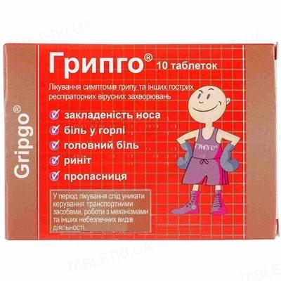 Грипго таблетки №10