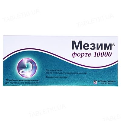 Мезим форте 10000 таблетки киш./розч. №10