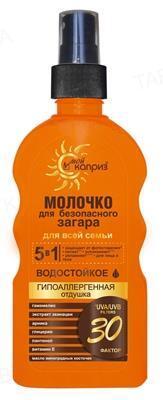Молочко солнцезащитное Мой Каприз для тела 5в1, SPF 30, 200 мл