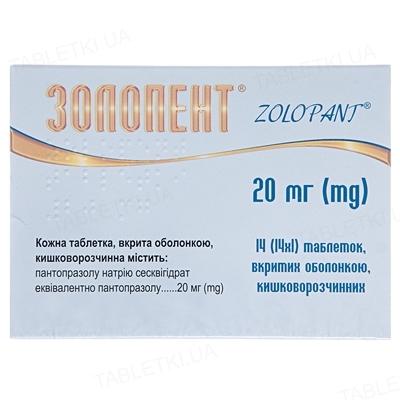 Золопент таблетки, п/о, киш./раств. по 20 мг №14
