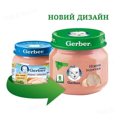Мясное пюре Gerber Нежная индюшка, 80 г