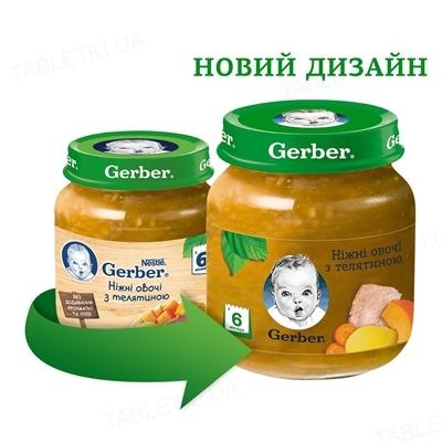 Овоще-мясное пюре Gerber Нежные овощи с телятиной (морковь, тыква, телятина), 130 г