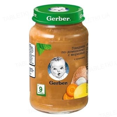 Овоще-мясное пюре Gerber Говядина по-домашнему с морковью, 190 г