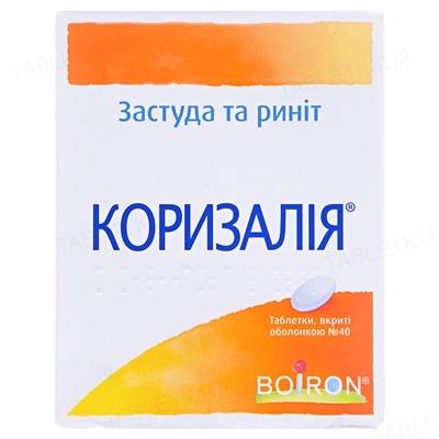 Коризалія таблетки, в/о №40 (20х2)
