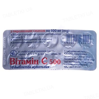 Витамин С 500 таблетки жев. со вкус. персик. по 0.5 г №10