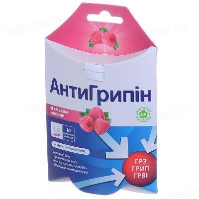 Антигриппин таблетки шип. со вкус. малин. №10 в пенал.