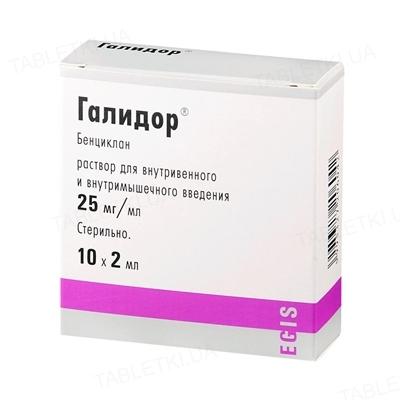 Галидор раствор д/ин. 25 мг/мл по 2 мл №10 (5х2) в амп.