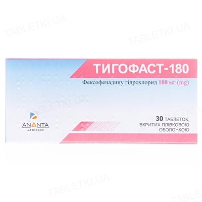 Тигофаст-180 таблетки, п/плен. обол. по 180 мг №30 (10х3)