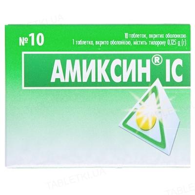 Амиксин IC таблетки, п/о по 0.125 г №10 (5х2)