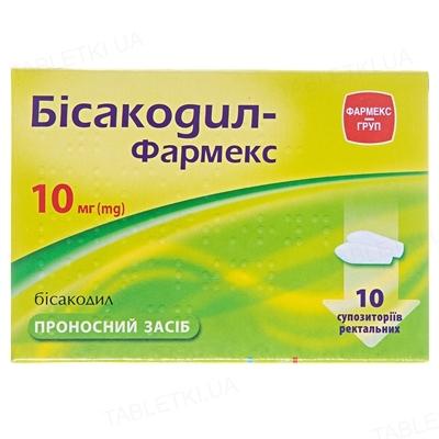 Бисакодил-Фармекс суппозитории рект. по 10 мг №10 (5х2)