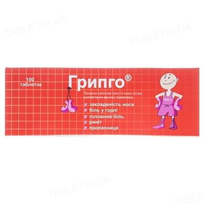 Грипго таблетки №100 (10х10)