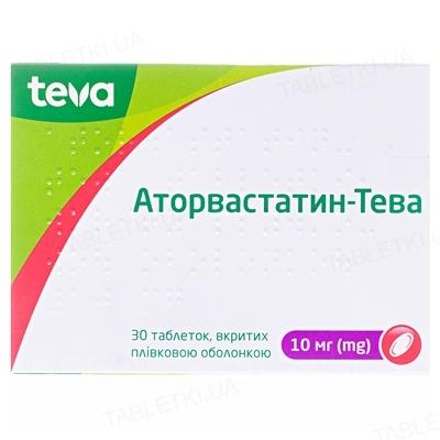 Аторвастатин-Тева таблетки, п/плен. обол. по 10 мг №30 (10х3)