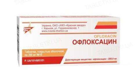 Офлоксацин таблетки, п/о по 200 мг №10