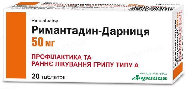 Римантадин-Дарниця таблетки по 50 мг №20 (10х2)