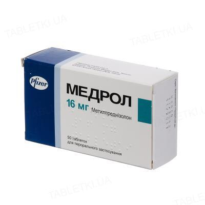 Медрол таблетки по 16 мг №50 (10х5)